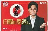 懸賞品 白鶴まる 城島茂 TOKIO クオカード 5000