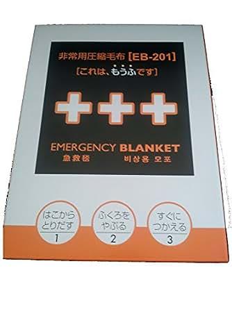 足立織物 A4版 非常用圧縮毛布 毛布サイズ200cmX120cm EB-201