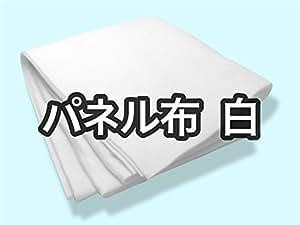 パネルシアター用 パネル布 白 1000×1200mm 1枚
