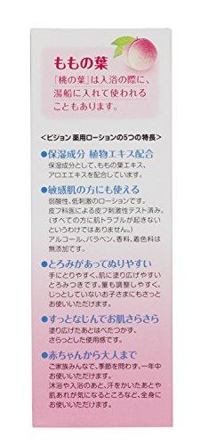 ピジョン 薬用ローション (ももの葉) 200ml (医薬部外品) (0ヵ月~)