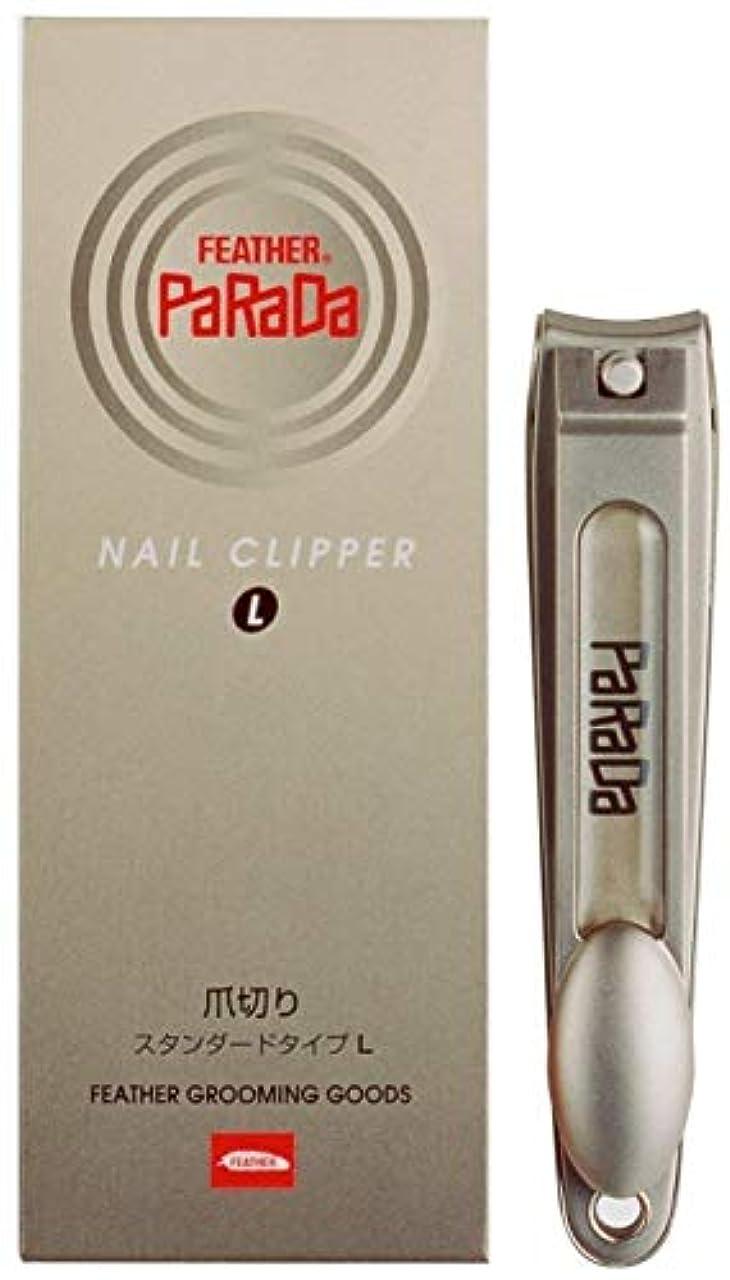 小さい葬儀乳白色PARADA爪切り ( L )