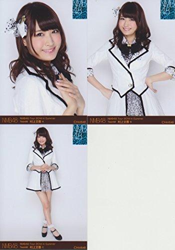 ★NMB48公式生写真 NMB48 Tour 2014 In Summer 3枚コンプ【村上文香】