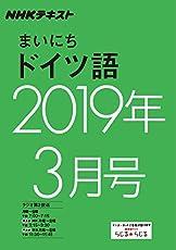 NHKラジオ まいにちドイツ語 2019年3月号 [雑誌] (NHKテキスト)