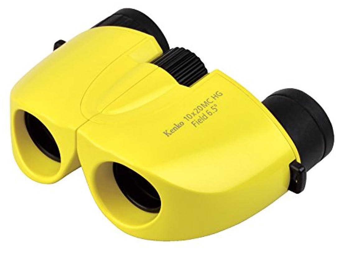文化リーガンセージKenko 双眼鏡 10×20MC HG ポロプリズム式 10倍 20mm マルチコーティング ダンデイエロー 113097