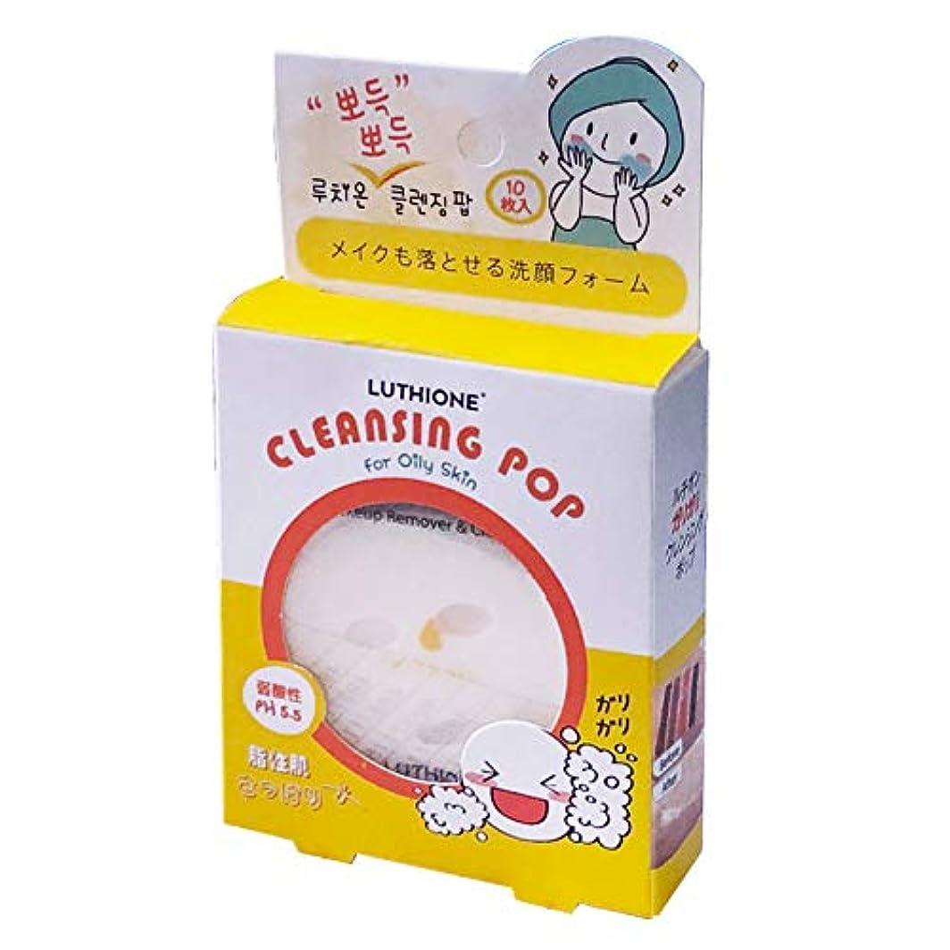 役職突然の部分的【まとめ買い】ルチオン クレンジングポップ (LUTHIONE CLEANSING POP) 脂性肌 10枚入り ×10個