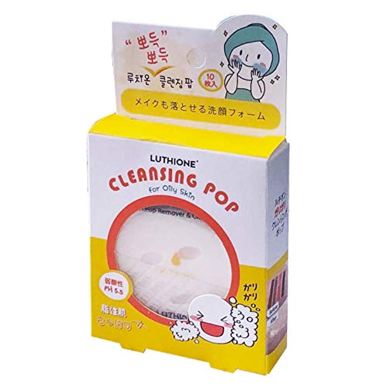 不実休眠馬鹿【まとめ買い】ルチオン クレンジングポップ (LUTHIONE CLEANSING POP) 脂性肌 10枚入り ×2個