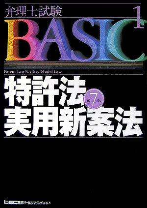 弁理士試験BASIC〈1〉特許法・実用新案法 (弁理士試験シリーズ)の詳細を見る