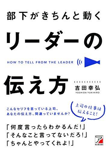 部下がきちんと動く リーダーの伝え方 (アスカビジネス)