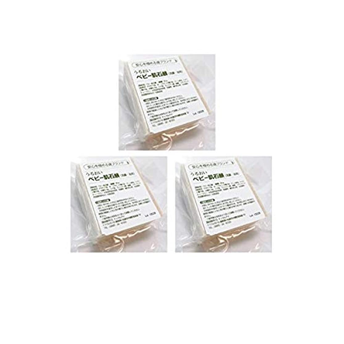 南西に慣れ外交アボカド石鹸 うるおいベビー肌石鹸3個セット(80g×3個)アボカドオイル50%配合の完全無添加石鹸