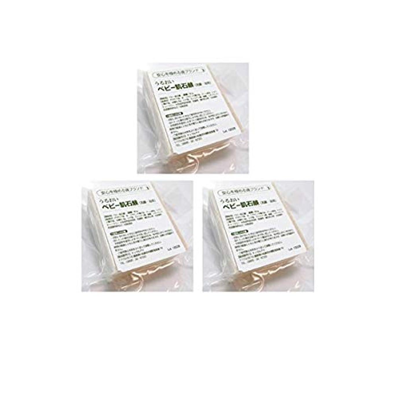 計器スポット覗くアボカド石鹸 うるおいベビー肌石鹸3個セット(80g×3個)アボカドオイル50%配合の完全無添加石鹸