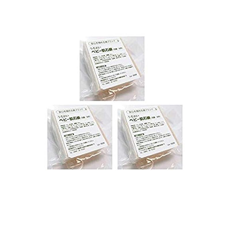 作る利益相手アボカド石鹸 うるおいベビー肌石鹸3個セット(80g×3個)アボカドオイル50%配合の完全無添加石鹸