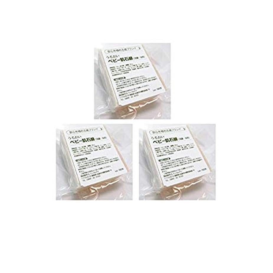 警告するする必要があるタイプライターアボカド石鹸 うるおいベビー肌石鹸3個セット(80g×3個)アボカドオイル50%配合の完全無添加石鹸