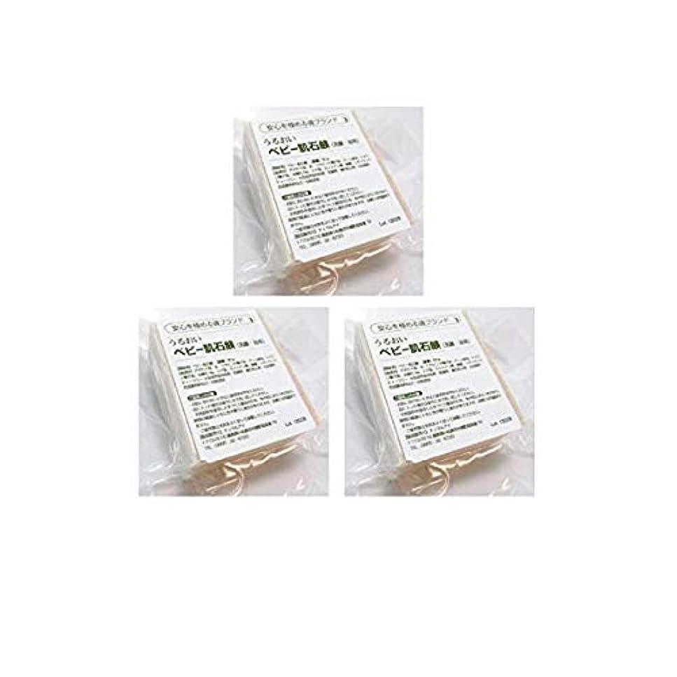 考古学議題時計回りアボカド石鹸 うるおいベビー肌石鹸3個セット(80g×3個)アボカドオイル50%配合の完全無添加石鹸