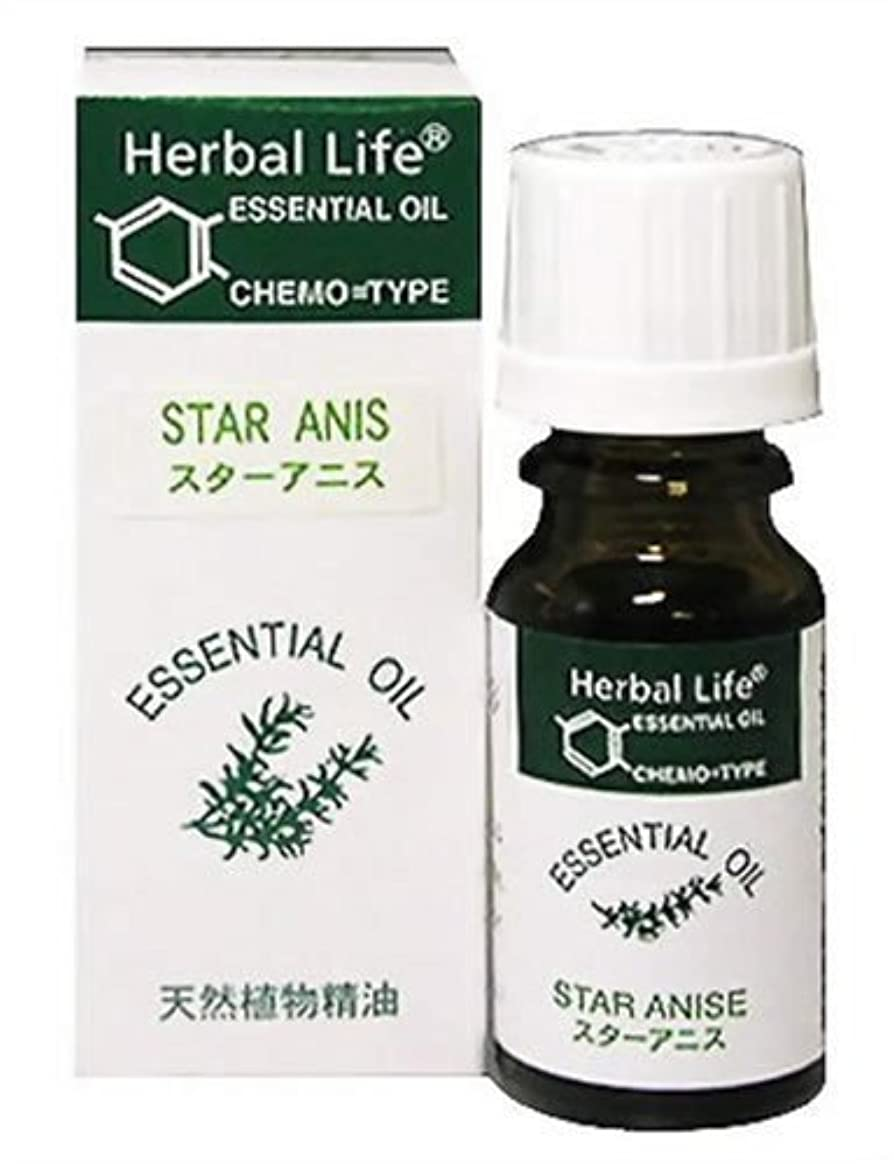 同様に耐えられる神経衰弱Herbal Life スターアニス 10ml