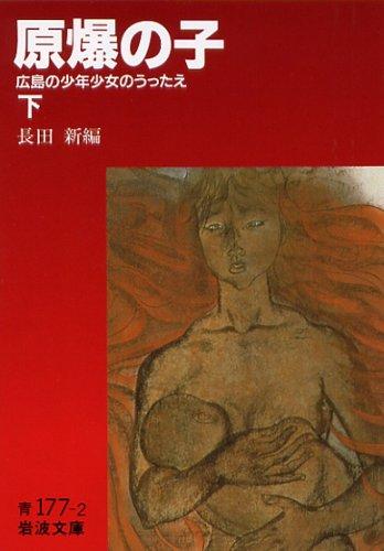 原爆の子―広島の少年少女のうったえ〈下〉 (岩波文庫)の詳細を見る