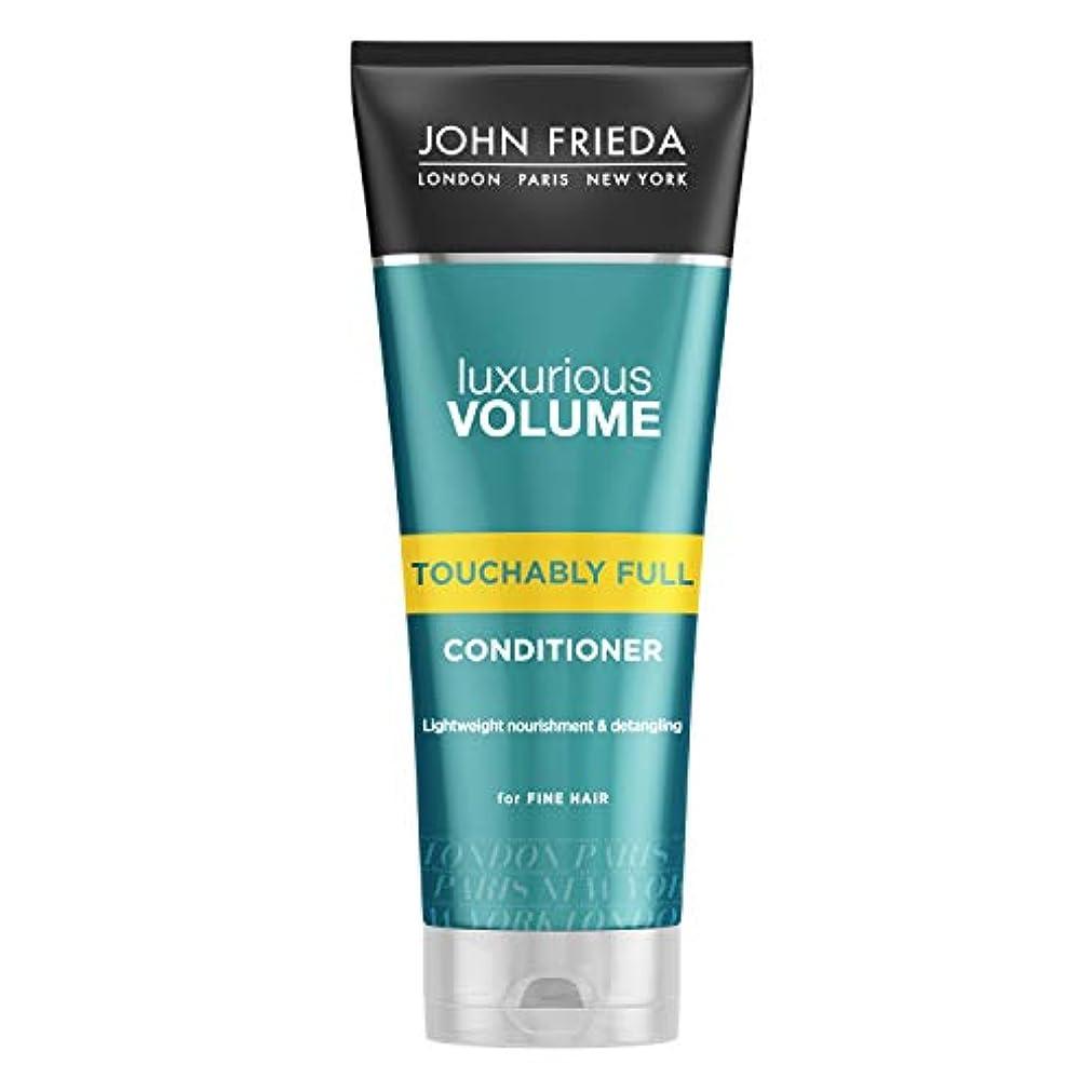 策定する占めるマーチャンダイジングJohn Frieda Luxurious Volume Touchably Full Conditioner 250ml