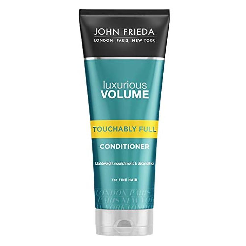 トランスペアレント動機付ける泣き叫ぶJohn Frieda Luxurious Volume Touchably Full Conditioner 250ml