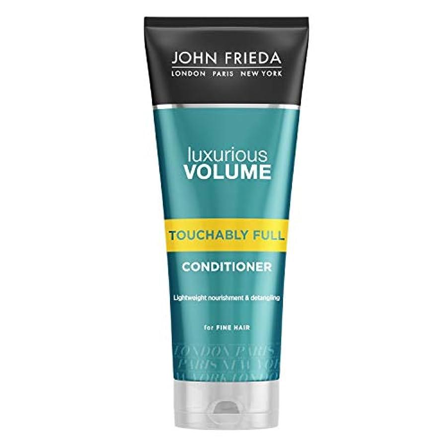 故意の構成所有者John Frieda Luxurious Volume Touchably Full Conditioner 250ml