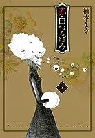 赤白つるばみ 下 (愛蔵版コミックス)