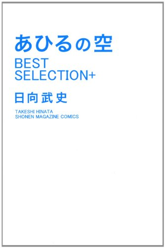 あひるの空 BEST SELECTION+ (講談社コミックス)