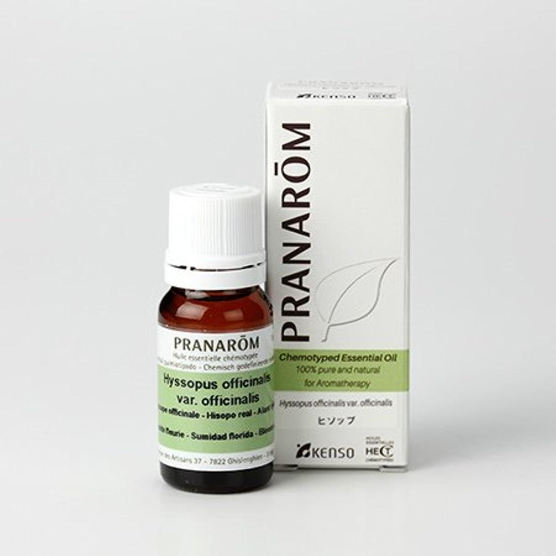 曲がった抵抗力がある病院プラナロム ヒソップ 10ml (PRANAROM ケモタイプ精油)