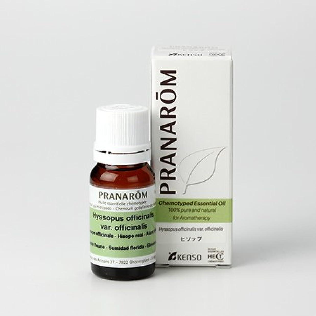 害虫火傷暗いプラナロム ヒソップ 10ml (PRANAROM ケモタイプ精油)