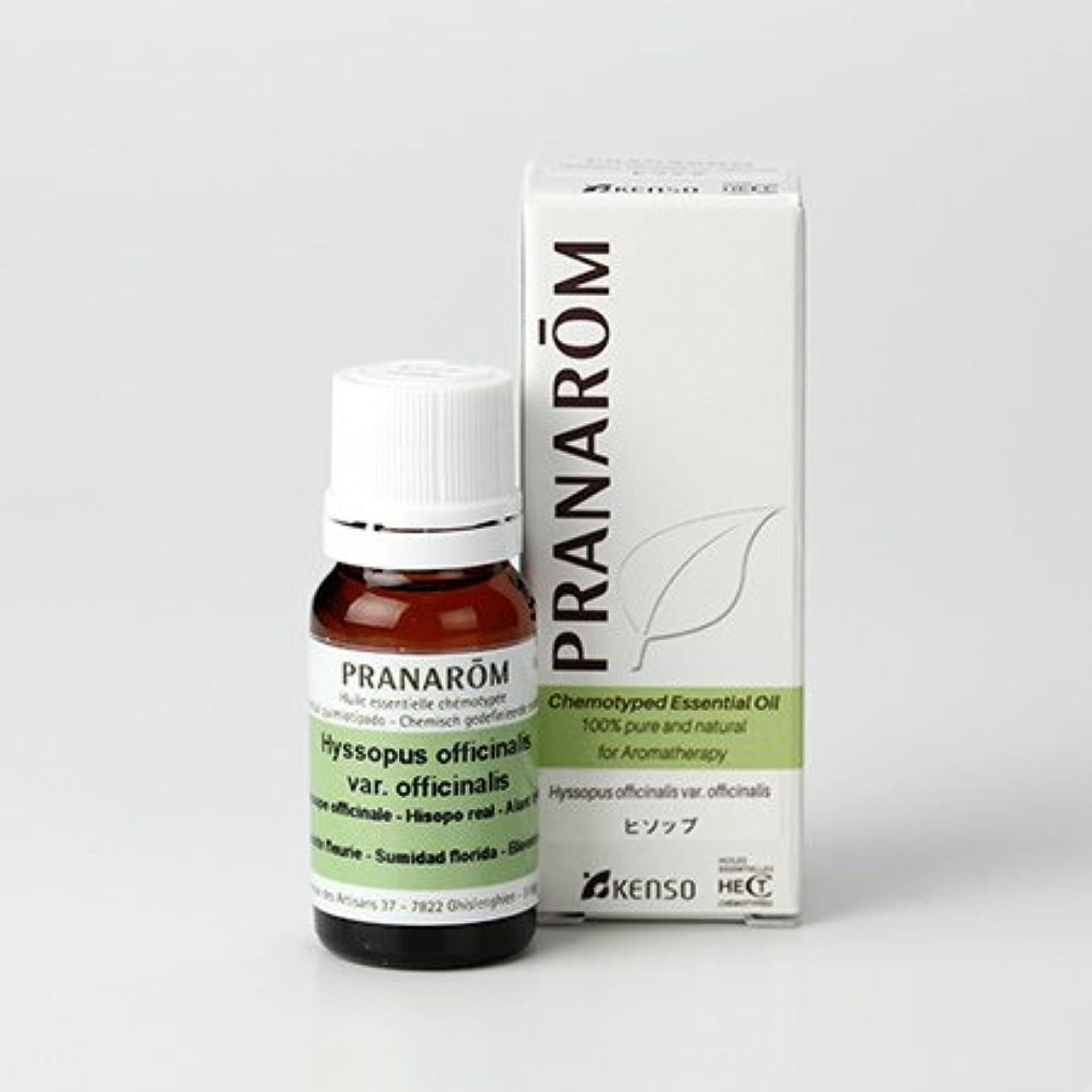 受け入れ水平ショッキングプラナロム ヒソップ 10ml (PRANAROM ケモタイプ精油)