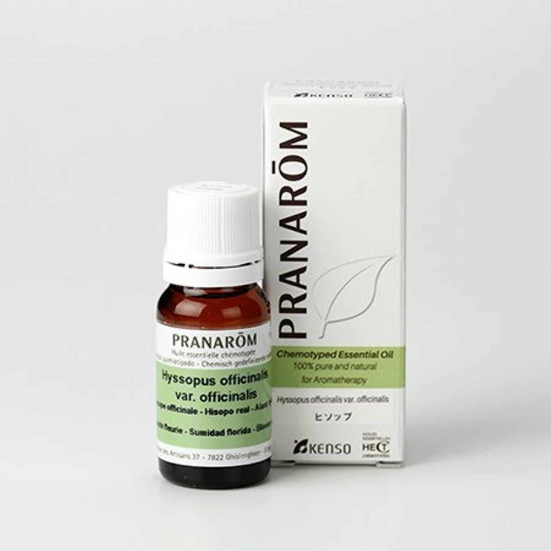 超越する吐くベリプラナロム ヒソップ 10ml (PRANAROM ケモタイプ精油)
