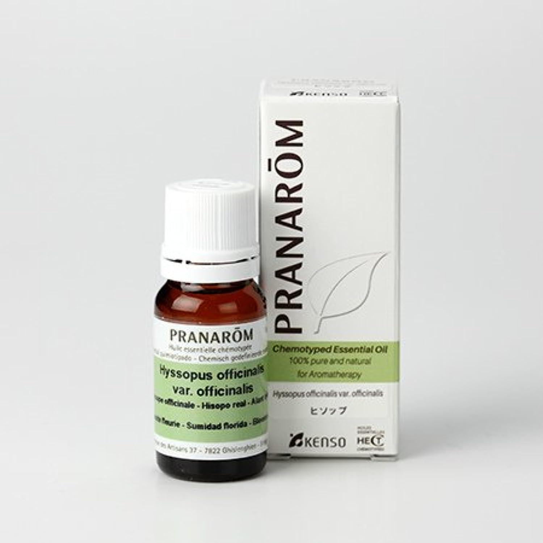 死ぬ不完全厚いプラナロム ヒソップ 10ml (PRANAROM ケモタイプ精油)