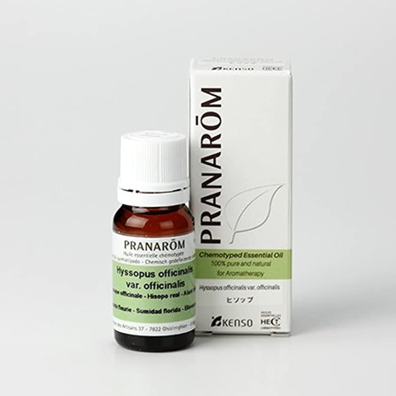 良心アスリートアフリカ人プラナロム ヒソップ 10ml (PRANAROM ケモタイプ精油)