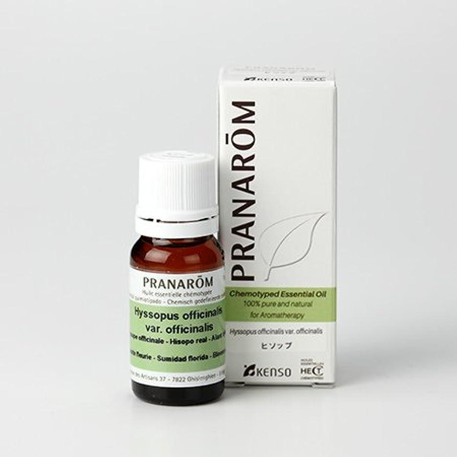 フレキシブル配る保険プラナロム ヒソップ 10ml (PRANAROM ケモタイプ精油)