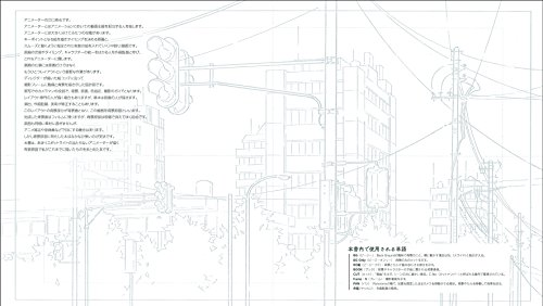 江口寿志 アニメーション背景原図集