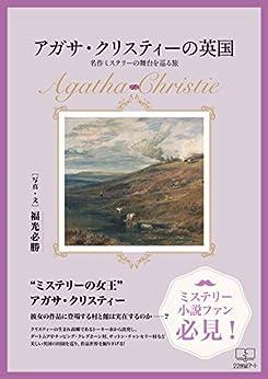 [福光 必勝]のアガサ・クリスティーの英国: 名作ミステリーの舞台を巡る旅 (22世紀アート)