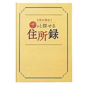 東洋図書出版 ど忘れ防止 サッと探せる住所録
