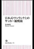 宮本式・ワンランク上のサッカー観戦術 朝日新書