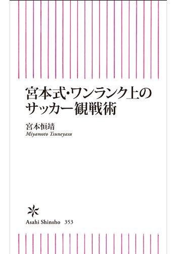 宮本式・ワンランク上のサッカー観戦術 (朝日新書)の詳細を見る