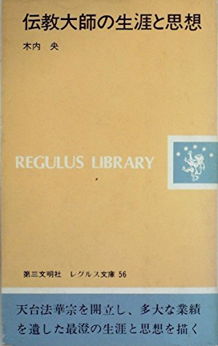 伝教大師の生涯と思想 (1976年) (レグルス文庫〈56〉)