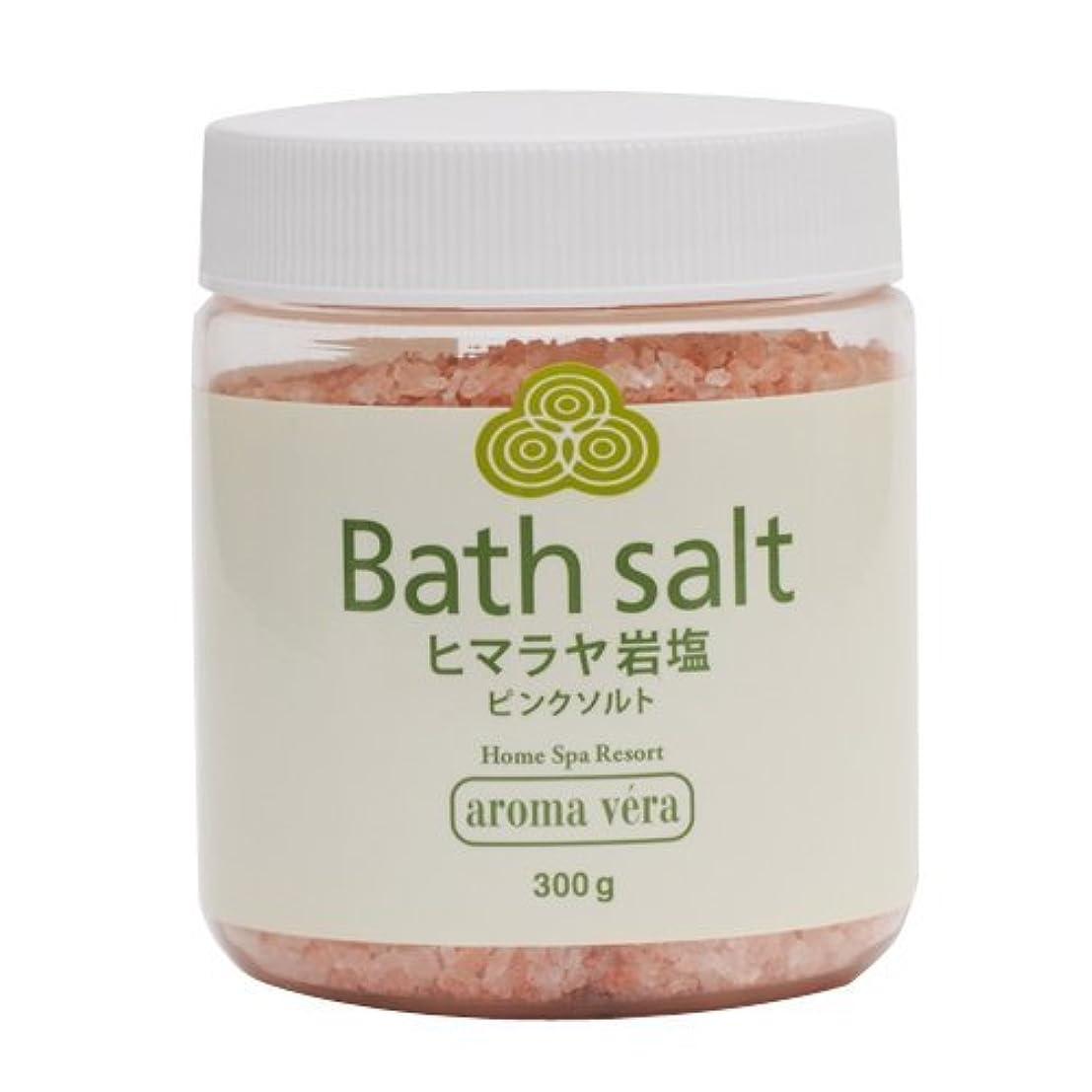 アリーナ情報媒染剤アロマベラ アロマベラ バスソルト(ヒマラヤ岩塩ピンクソルト) 300g