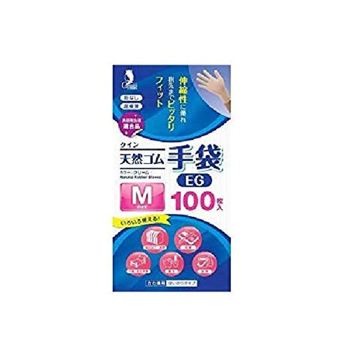 ラオス人変わるジャム宇都宮製作 クイン 天然ゴム手袋 EG 粉なし 100枚入 Mサイズ