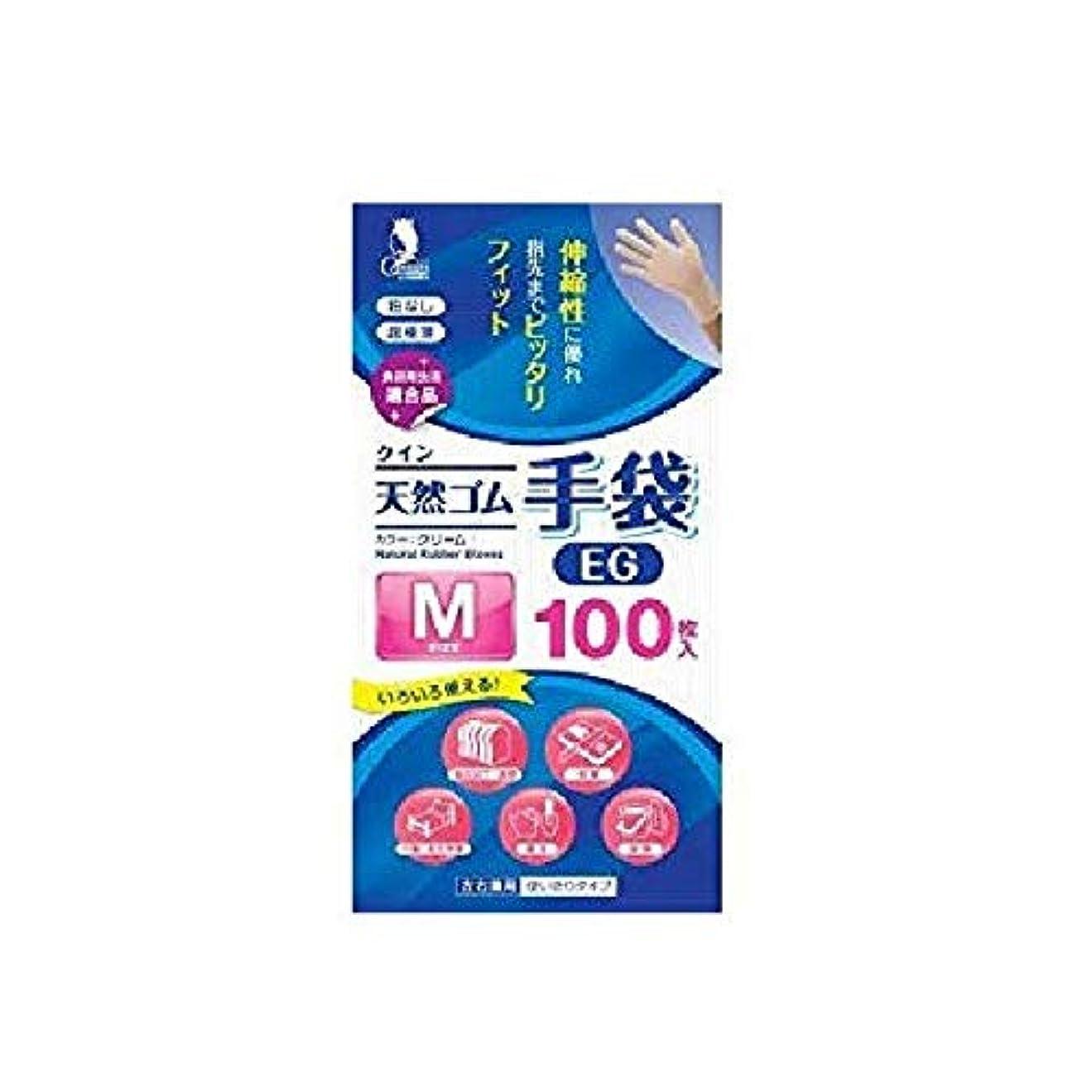 間違い分布自発宇都宮製作 クイン 天然ゴム手袋 EG 粉なし 100枚入 Mサイズ