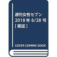 週刊女性セブン 2018年 6/28 号 [雑誌]