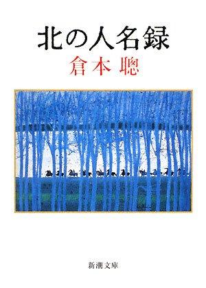 北の人名録 (新潮文庫)