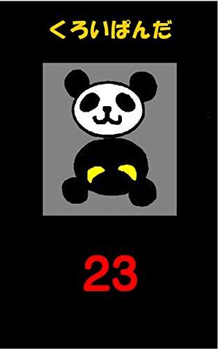 盗み見教案 くろいぱんだー新米日本語教師のための導入授業・教案ー 第23課(教案4枚): 「Vする前にVします」「ときに、」の概念もするっと入る