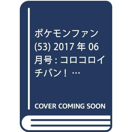 ポケモンファン(53) 2017年 06 月号 [雑誌]: コロコロイチバン! 増刊