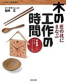 匠の技にまなぶ木の工作の時間 初級編〈1〉マイ箸・マイスプーンから (マイスター養成講座)