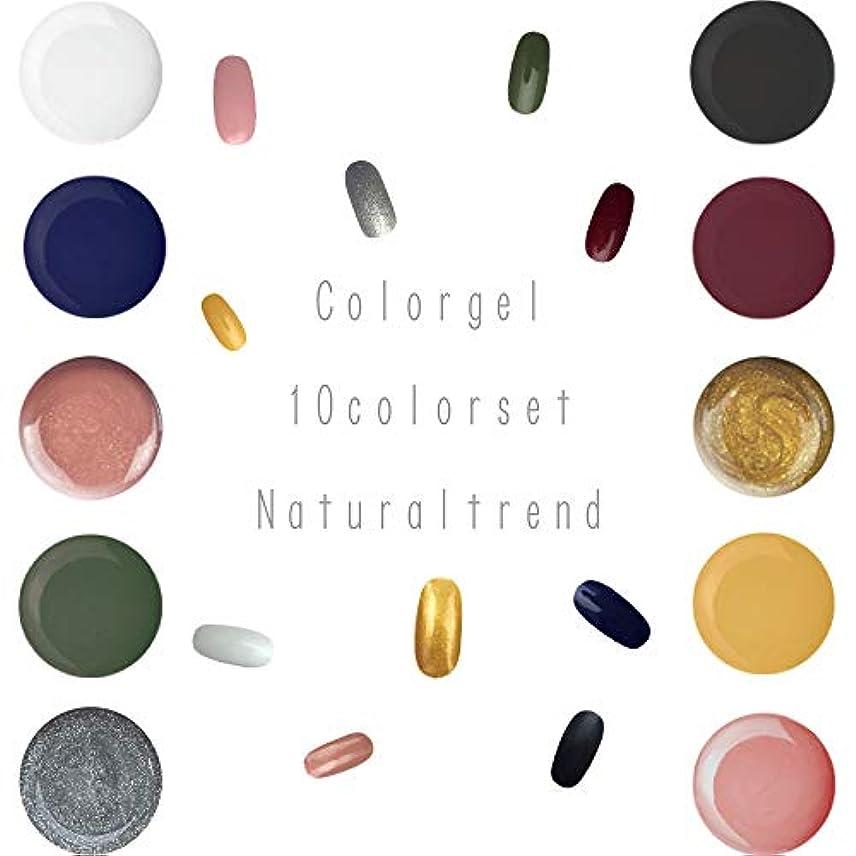 契約する熱心な軽くNaturalTrend ジェルネイル 10色セット カラージェル カラージェルセット ジェルセット (Cセット)