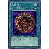 遊戯王カード-ストラクチャーデッキ収録 【 巨大化 】 SD12-JP020-N