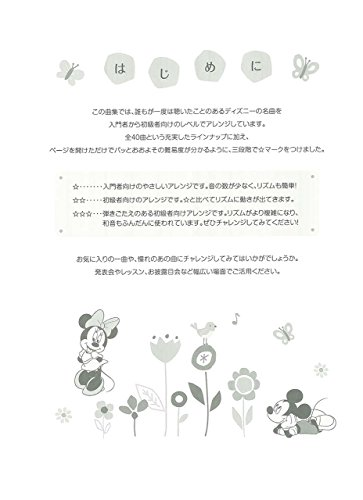 ヤマハミュージックメディア『ディズニー・ソングスベスト40』