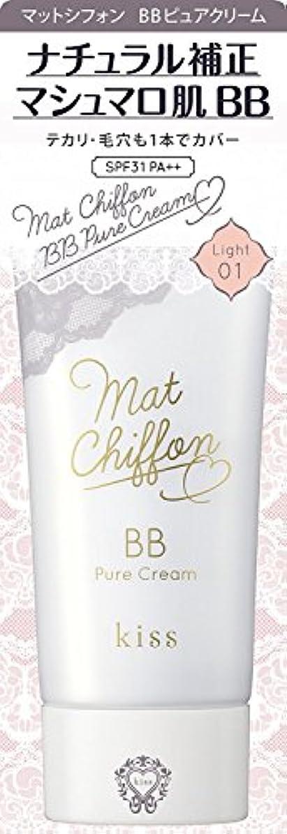 担保ブランデー重大キス マットシフォンBBピュアクリーム01 ライト 30g