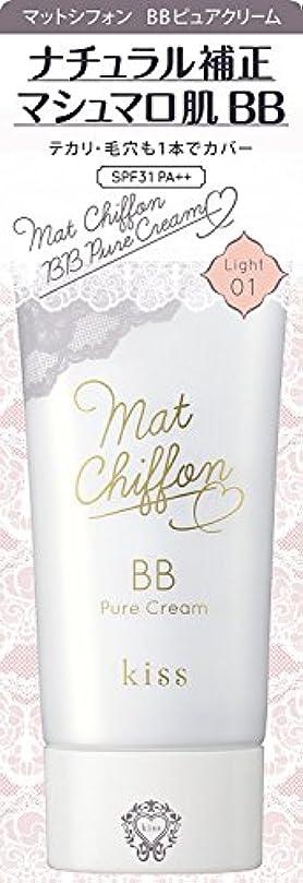 ベルベット特徴平野キス マットシフォンBBピュアクリーム01 ライト 30g
